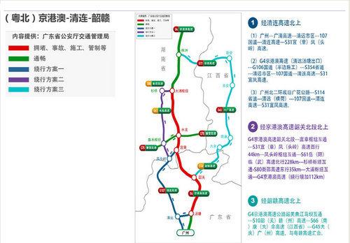 京港澳高速粤境北段(见图):可经清连高速,京港澳高速公路(g4)韶关北
