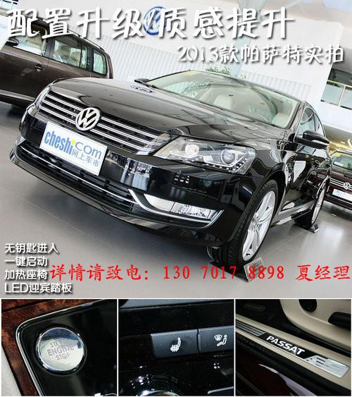 2013 上海大众新帕萨特价目表  -2013款帕萨特1.4T多少钱1.8T最低多高清图片