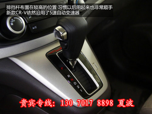 本田crv2.4豪华版报价 crv2.4北京报价高清图片