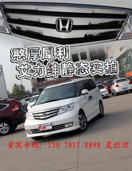 本田艾力绅北京多少钱艾力绅最高优惠价高清图片