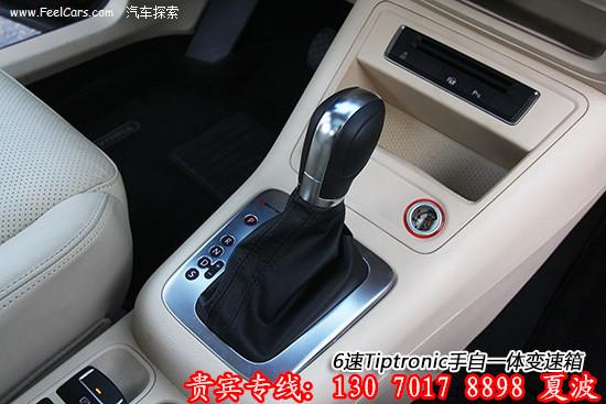 2014款 上海大众 新途观报价表高清图片