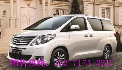 丰田埃尔法商务车3.5提车最低加多少钱高清图片