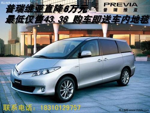 <img> 丰田普瑞维亚(previa)是丰田公司生产的一款豪华商务高清图片