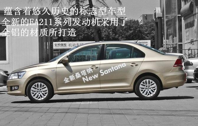 桑塔纳2014款报价 全新桑塔纳北京特价 北京 高清图片