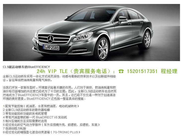 2014款进口奔驰cls300多少钱哪里最便宜 高清图片