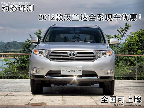 2012广汽丰田汉兰达3.5 v6最新降价优惠高清图片
