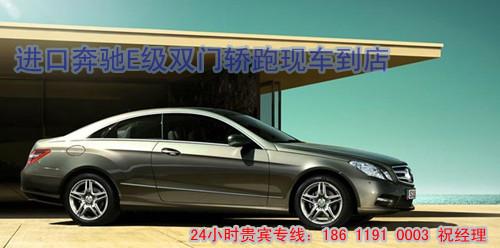 【奔驰E260轿跑价格新款奔驰E260报价_北京诚远诚丰新闻】 - 网上车高清图片