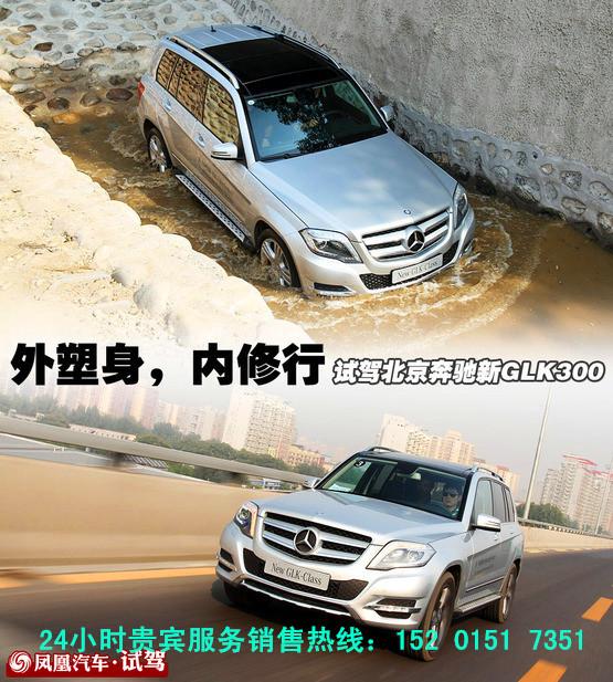 北京奔驰glk300油耗glk300内饰图片 高清图片