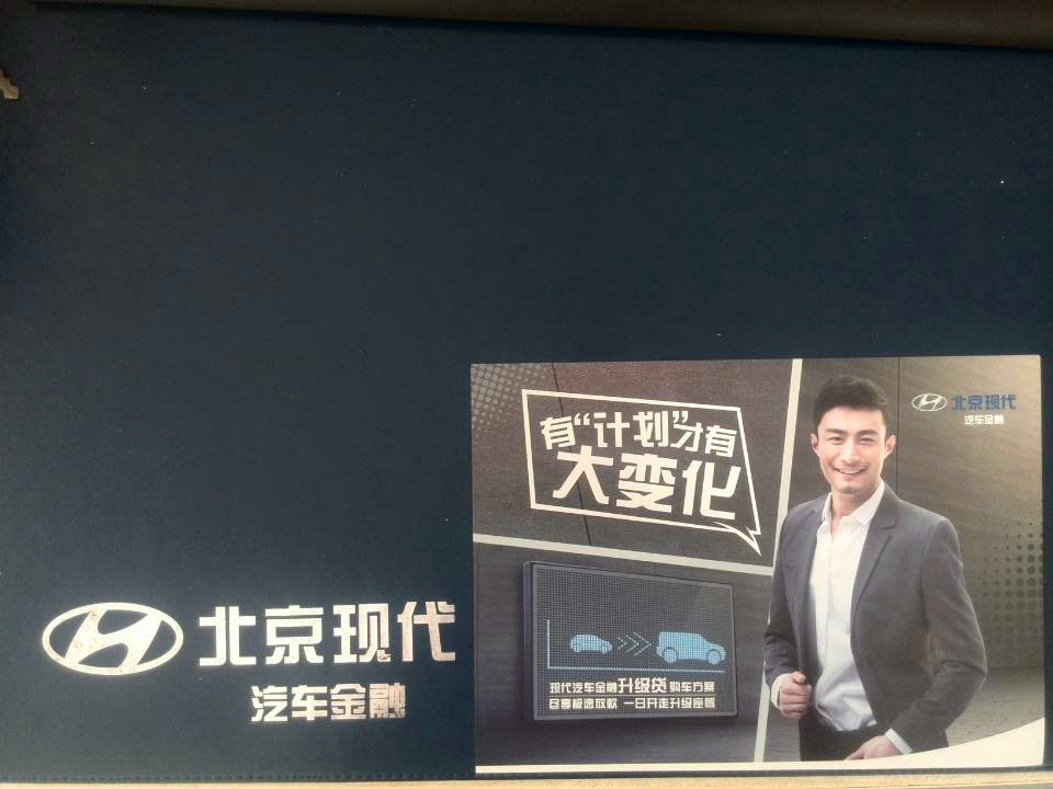 【北京现代汽车金融升级贷_河南天行健企业新闻】 - 网上车市高清图片