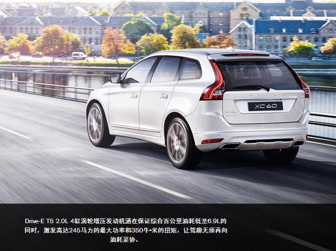 北京沃尔沃17款XC60优惠新闻高清图片