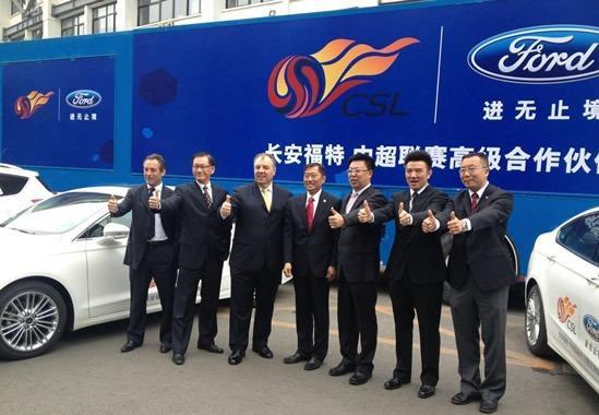 网上车市 资讯首页 商家促销 长安福特携手中超联赛成为高级合作伙伴