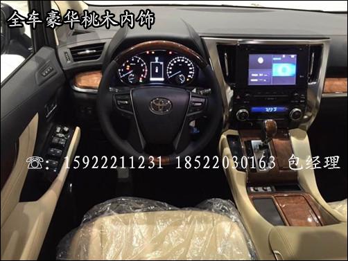2016新款丰田埃尔法商务车内饰方面,拥有独立扶手、扶手置高清图片