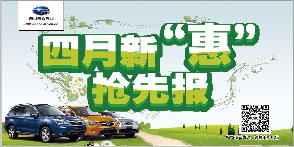 【新纪元跑车-斯巴鲁brz_忻州斯巴鲁新闻】 - 网上车市高清图片