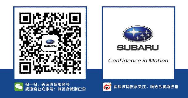 【斯巴鲁带您学习汽车知识之定速巡航系统_合诚斯巴鲁新闻高清图片