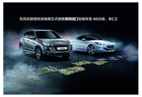"""东风标致新年第一签 """"共赢""""-2015年标致进口车经销商大会在京举行高清图片"""