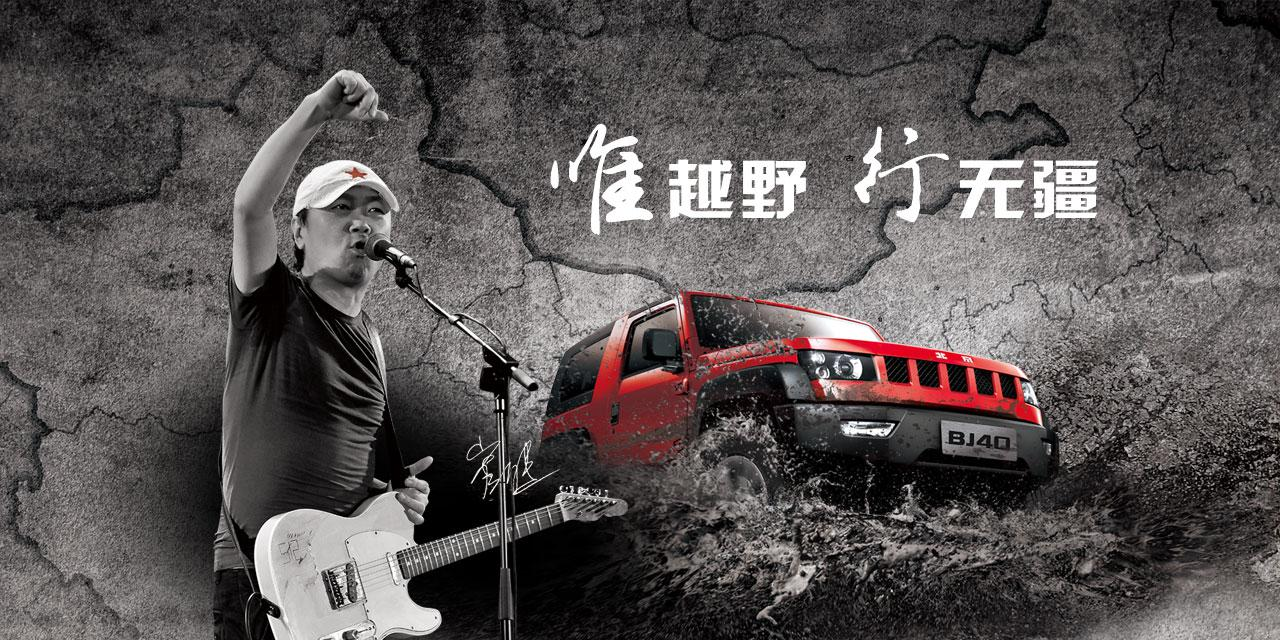 北京汽车温馨五月情,感恩母亲节钜惠中