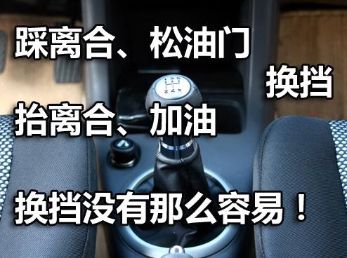 汽车挂档技巧