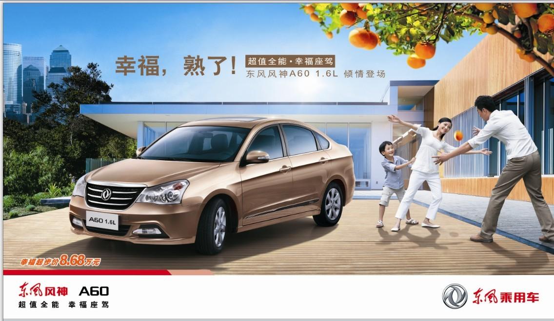 寮步国际汽车城东风风神a60 1.6l品鉴会高清图片