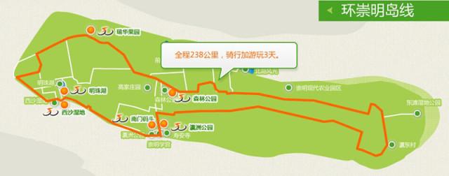 崇明骑行线路2:环崇明岛   注:图片来源网络   option2:宝山