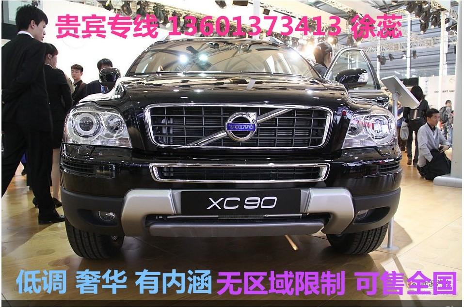 2014新款沃尔沃xc90北京现车无需等待 天津星宝高清图片