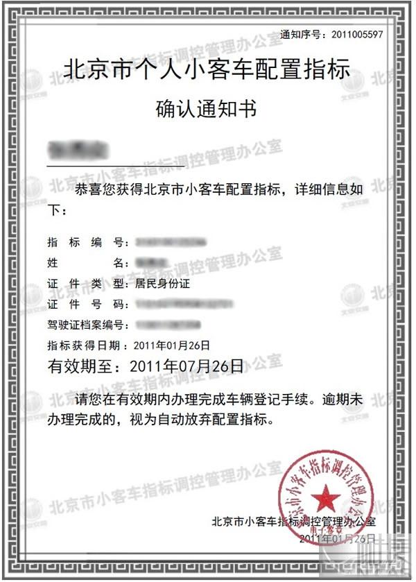 《 个人小客车配置指标申请表》审核通过 以后接下来要怎么办?图片