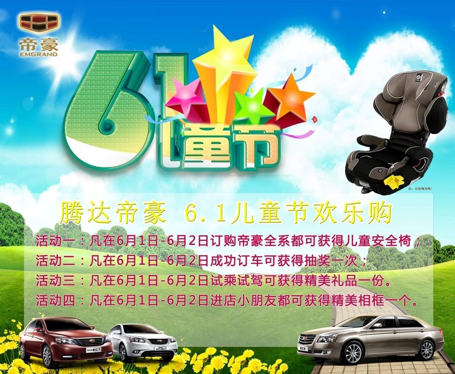 腾达帝豪汽车4s店:6.1儿童节欢乐购; 腾达帝豪:6.