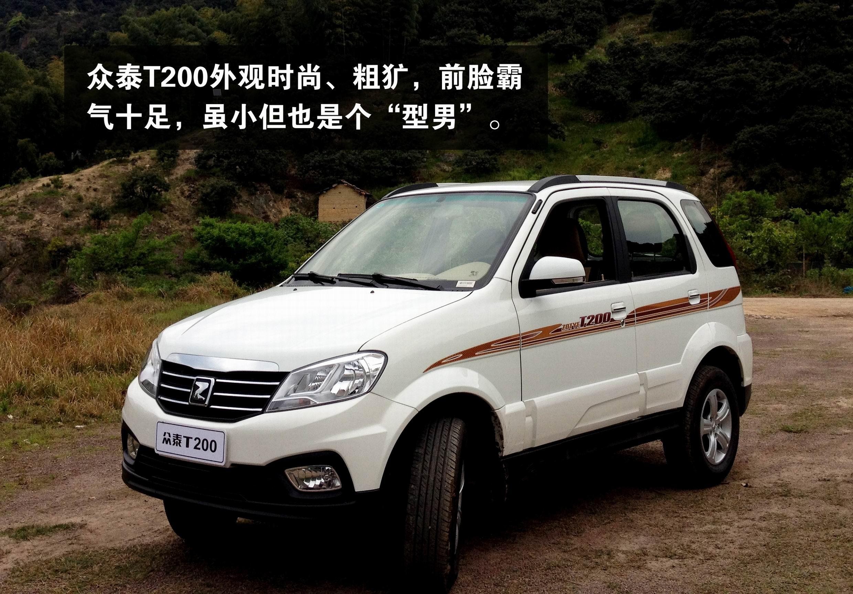 【SUV性价标杆--众泰T200_宁德众泰新闻】 - 网上车市