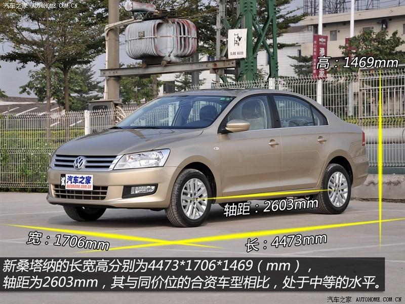 2013款桑塔纳北京价格 新款大众桑塔纳全国最低多少钱