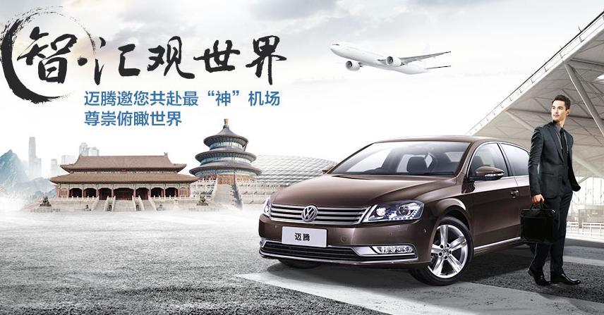 大众迈腾最新报价北京巨献¥10万豪利促销