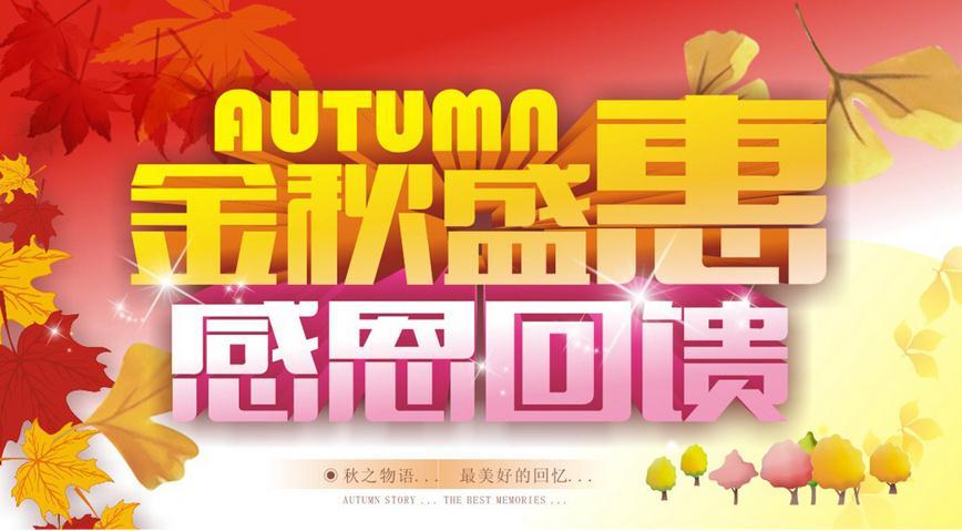 秋季宣传海报巨人学校