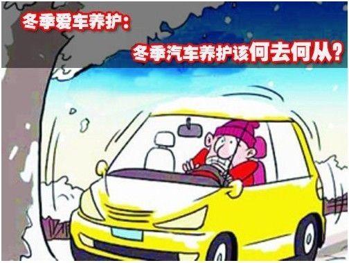 【冬季爱车养护全攻略:保养洗车均要注意_渝亚汽车保养维修】 - 网高清图片