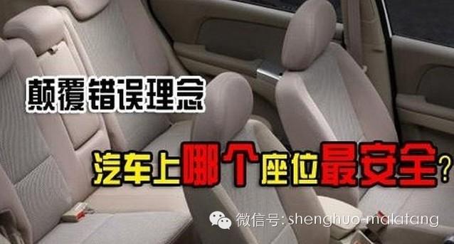 常年坐车 知道汽车哪个位置最安全吗?