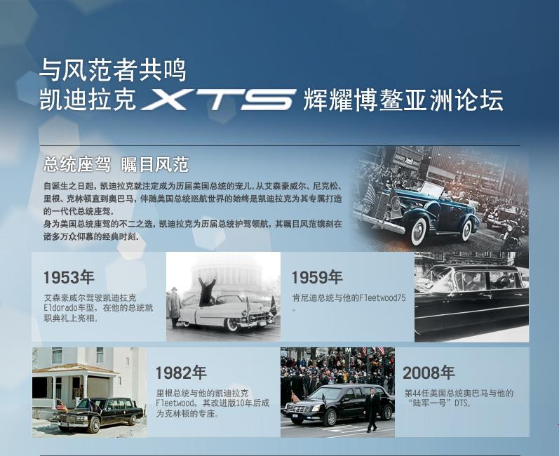 全新2014款xts博鳌行政版全面起首高清图片