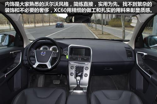 简约之美央视网汽车试驾沃尔沃XC60 T5 -沃尔沃XC60 进口高清图片