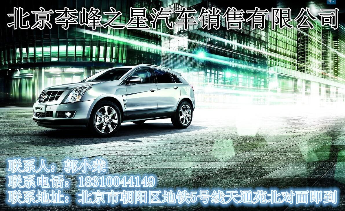 """别克英朗GT3G科技版优惠2万"""">近日,网上车市从北京李峰之星汽图片"""