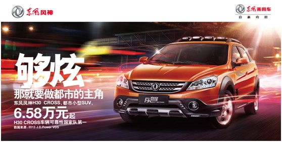【东风风神城市小SUV将闯入6万价格区间_广州有龙新闻】 - 网上车市高清图片