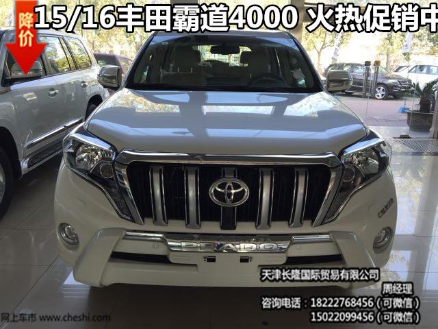 2015款 丰田霸道/ 普拉多4000现车报价-普拉多 进口图片