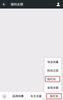官方微信】→点击菜单栏【抢红包】→点击【抢红包】 【活动流程】