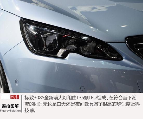 全面升级换代 东风标致308s车展实拍