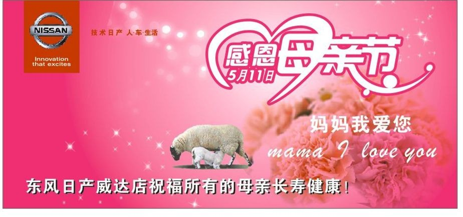 【缤纷五月天 威达母亲节低价大促开始啦_东风日产威达店高清图片