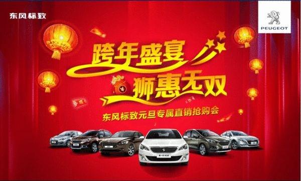 圆您的购车梦想,实现您的新年愿望
