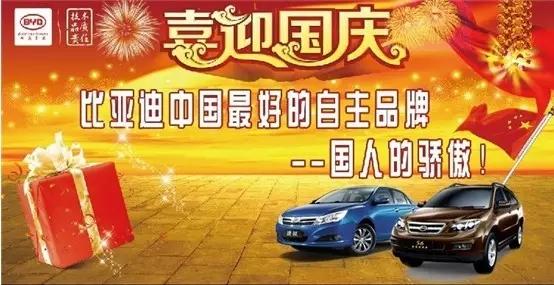 广州金昊城比亚迪 国庆七天乐优惠活动倒计时进行中.