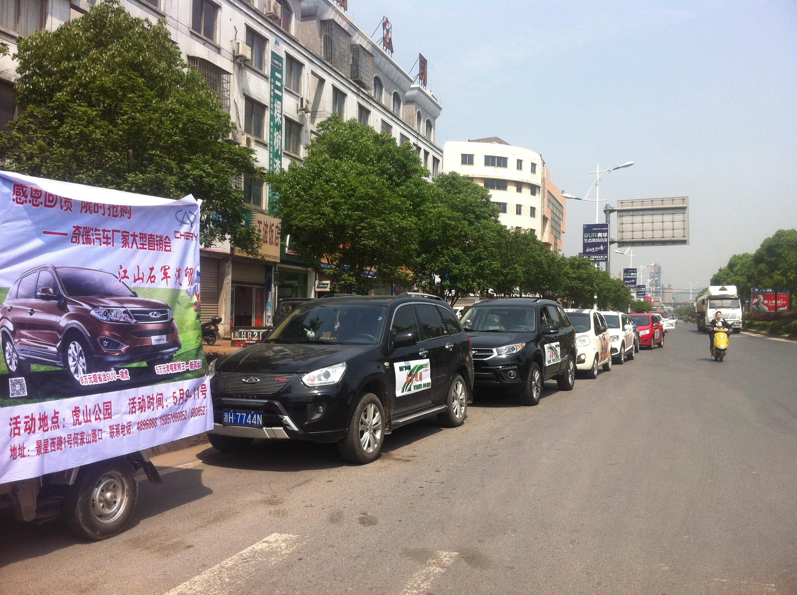 衢州广瑞奇瑞汽车春季巡游开始了高清图片