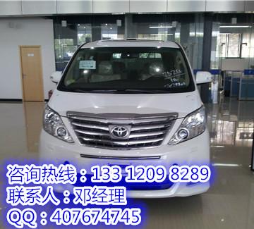 北京埃尔法价格 埃尔法商务车价格多少高清图片