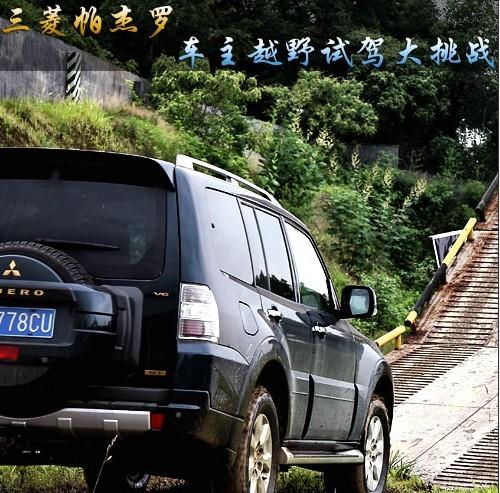 进口三菱帕杰罗 车主越野体验大挑战 -帕杰罗高清图片