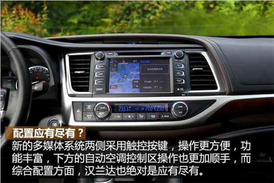 七座SUV 2015款全新丰田汉兰达值得出手高清图片