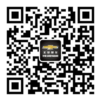 北京国生雪佛兰4s店购买全新爱唯欧针对符合购车资质的优质高清图片
