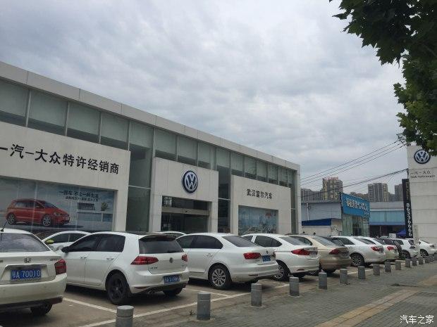 武汉富尔汽车销售服务有限公司