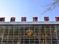 天津驰永商贸有限公司