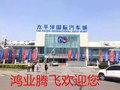 天津鸿业腾翔国际贸易有限公司